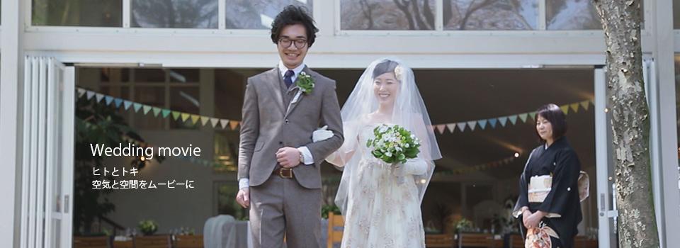 黒川舎:福岡の街の映像屋 結婚式の大人なプロフィールビデオやエンドロール
